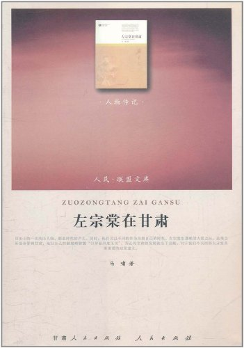 Tso in Gansu : Biography Ma Xiao class(Chinese Edition): MA XIAO