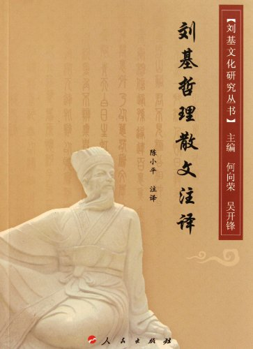 9787010100036: Annotation and Translation of Liu Ji's Philosophic Proses (Chinese Edition)