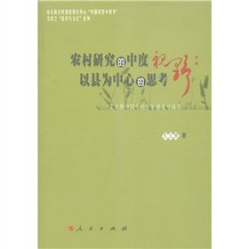 Moderate vision research in rural counties centered thinking(Chinese Edition): WANG LI SHENG