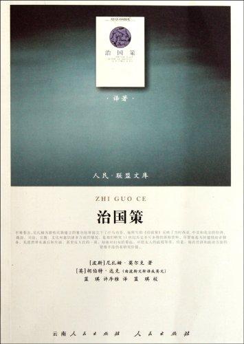 The Book of Government (Chinese Edition): Nizam al-Mulk