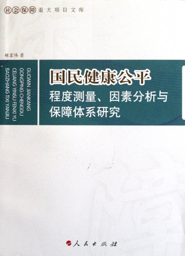9787010101019: Measure Elements and Guarantee System of National Health (Chinese Edition)