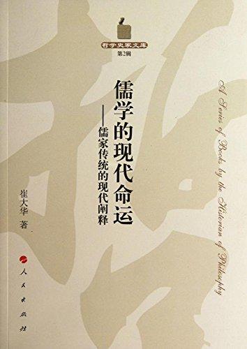 Of genuine new assurance Confucianism modern fate: the modern interpretation of the Confucian ...