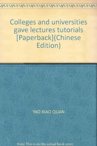Colleges and universities gave lectures tutorials [Paperback](Chinese Edition): YAO XIAO QUAN