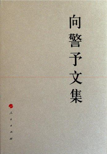 Xiang Jinyu Works (Chinese Edition): xiang jing yu