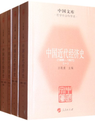 Modern Chinese Economic History (1895-1927 a total of four)(Chinese Edition): WANG JING YU