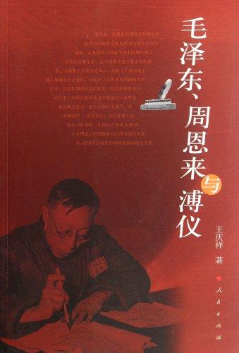 Genuine] Mao Zedong. Zhou Enlai. and Pu Yi Wang Qingxiang(Chinese Edition): WANG QING XIANG