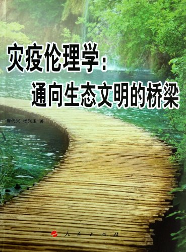 9787010105253: Plague Ethics The Bridge Leading to the Ecological Civilization (Chinese Edition)