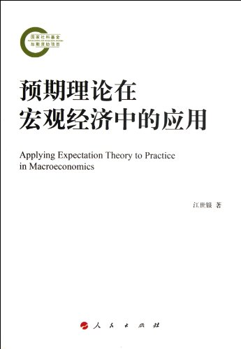 9787010106762: The Application of Expectations Theory in the Macro Economy (Chinese Edition)