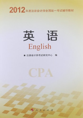 2012 annual CPA Uniform Examination resource materials. English(Chinese Edition): BEN SHE