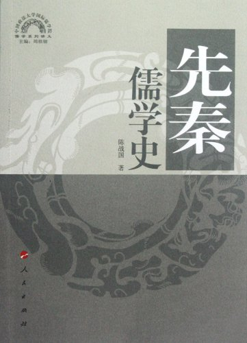 Confucianism series of handouts - the pre-Qin Confucianism History(Chinese Edition): CHEN ZHAN GUO