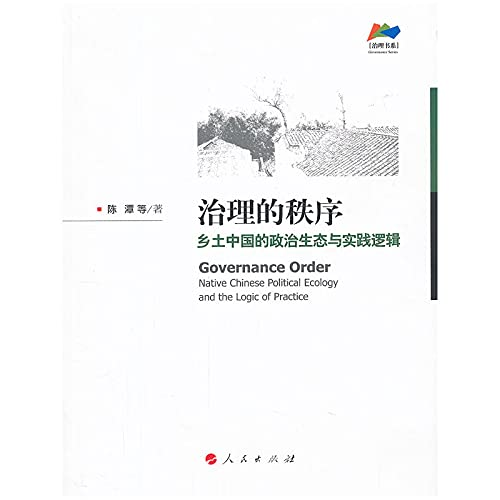 Order of governance Book Series Governance: Rural China political ecology and practical logic(...