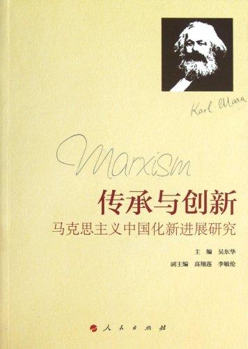 9787010110738: Inheritance and Innovation: New Development Research Marxism Sinicization (Chinese Edition)