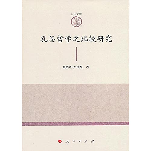A Comparative Study of Confucius and Mozi Philosophy(Chinese Edition): YAN BING GANG