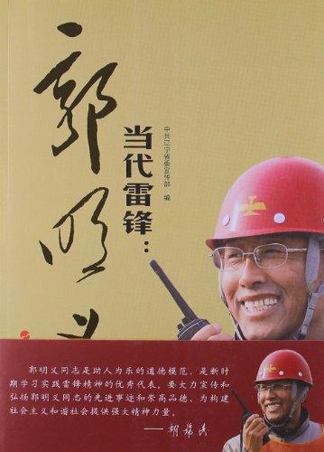 Contemporary Lei Feng: Guo Mingyi(Chinese Edition): ZHONG GONG LIAO