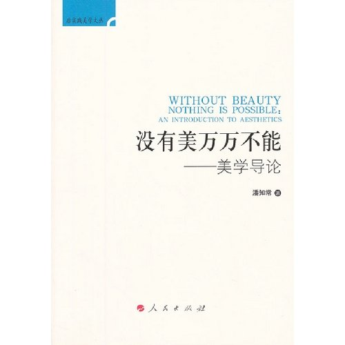 Did not the United States must not: aesthetics Introduction(Chinese Edition): PAN ZHI CHANG