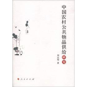 Chinese rural public goods supply(Chinese Edition): LIU YUAN XIANG