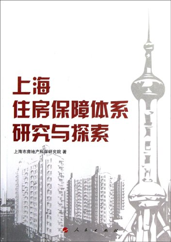 Research and Exploration of the Shanghai housing security system(Chinese Edition): SHANG HAI SHI ...