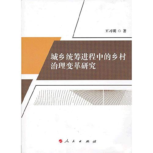 The rural governance changes in the process of urban and rural(Chinese Edition): WANG XI MING