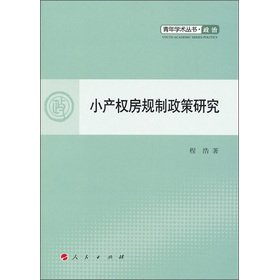 The Youth Academic Books politics: small property rights regulation policy(Chinese Edition): CHENG ...
