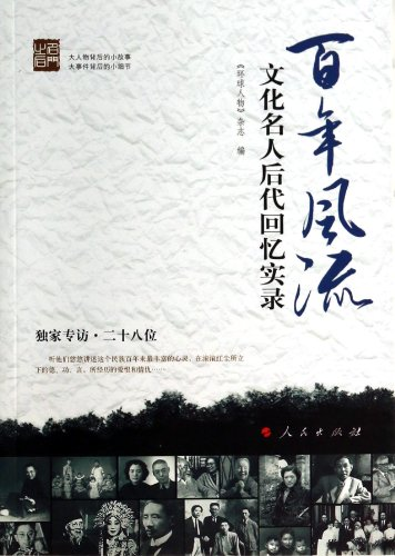 9787010120379: Merry: one hundred cultural celebrity offspring memories' (successor)(Chinese Edition)