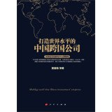 China to build world-class multinational(Chinese Edition): LONG GUO QIANG