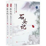 9787010129907: Stones (Zhiyanzhai full assessment of this) (Set 2 Volumes)(Chinese Edition)