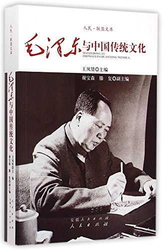 9787010136097: Mao Zedong and Traditional Chinese Culture (Chinese Edition)