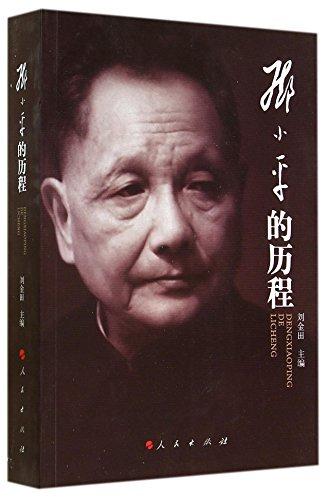 Deng Xiaoping's course(Chinese Edition): LIU JIN TIAN BIAN