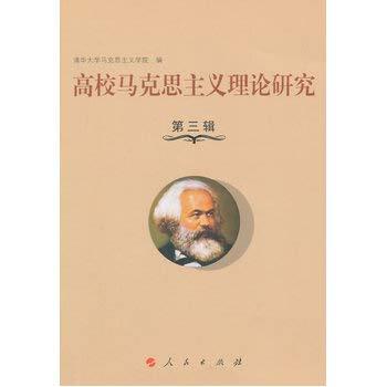 Marxist theory Universities Part III(Chinese Edition): QING HUA DA