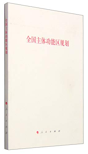 National main functional area planning(Chinese Edition): BEN SHE.YI MING
