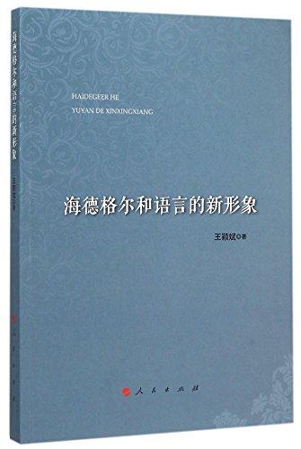 9787010153834: 海德格尔和语言的新形象
