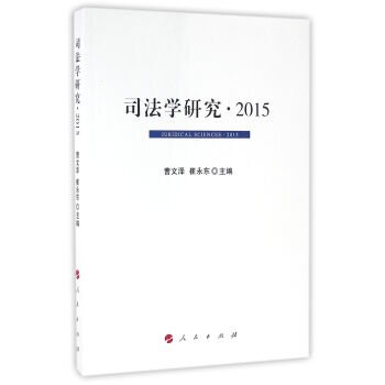 9787010157023: Judicial Studies 2015(Chinese Edition)