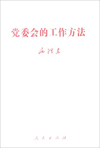 9787010158983: 党委会的工作方法