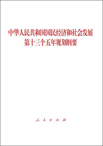 9787010160009: 中华人民共和国国民经济和社会发展第十三个五年规划纲要