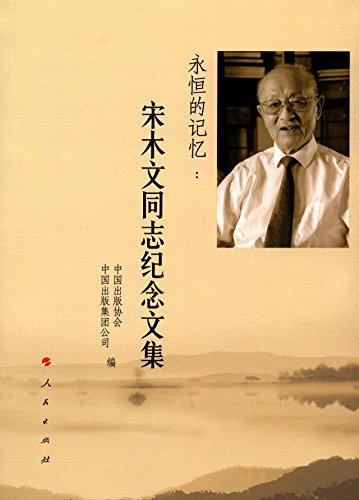 9787010168210: 永恒的记忆--宋木文同志纪念文集