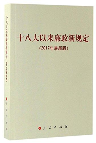 Shi ba da yi lai lian zheng: Ren min chu