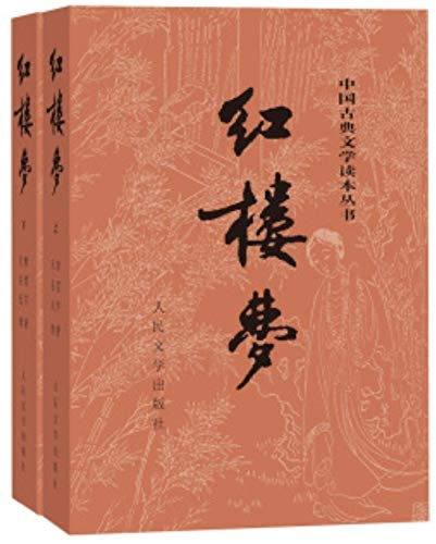 9787020002207: A Dream of Red Mansions (2 Volumes) (Chinese Edition)