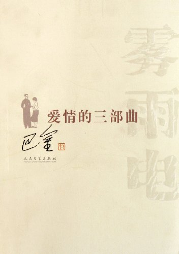 9787020002313: Love Trilogy---Fog & Rain & Lightening (Chinese Edition)