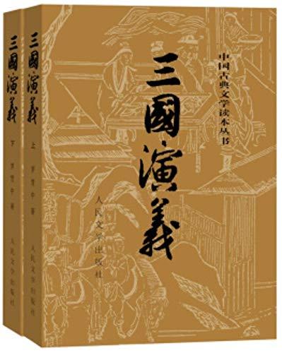 9787020008728: Three Kingdoms (2 Volumes) (Chinese Edition)