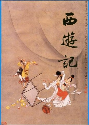 Journey to the West, Illustrated Chinese Edition: Cheng'en, Wu