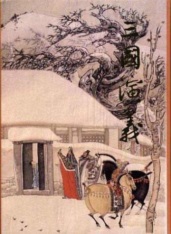 9787020010066: Three Kingdoms (Illustrated Chinese Edition)