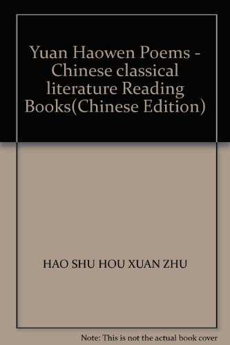 Yuan Haowen Poems - Chinese classical literature Reading Books(Chinese Edition)(Old-Used): HAO SHU ...