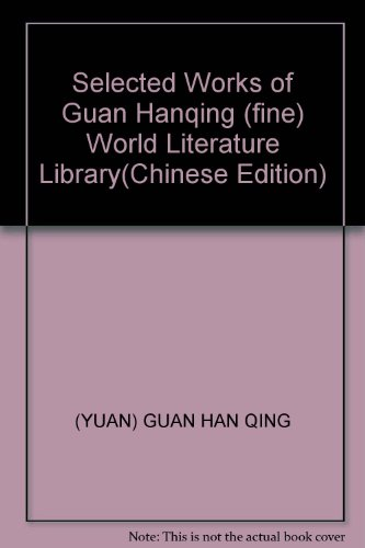 9787020025329 - ( YUAN ) GUAN HAN QING ZHU . KANG BAO CHENG . LI SHU LING XUAN ZHU: Genuine 090-B6; Guan Hanqing anthology ( fine )(Chinese Edition) ZHENG BAN 090B6; GUAN HAN QING XUAN JI ( JING ) - 书