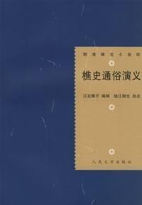 9787020028306 - JIANG ZUO QIAO ZI: Qiao Shi Popular Romance (Paperback)(Chinese Edition)(Old-Used) QIAO SHI TONG SU YAN YI  ( PING ZHUANG ) - 书
