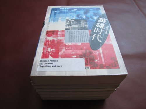 Heroic Age B7(Chinese Edition): LIU JIAN WEI