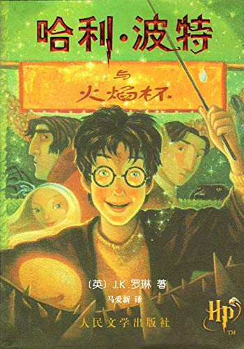 Harry Potter and the Goblet of Fire: Rowling, J. K.