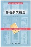 9787020041558: Lu Xun Selected Essays (Hardcover)