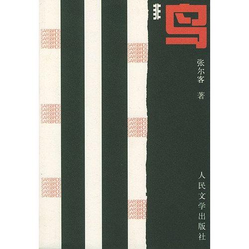 non-Bird(Chinese Edition): ZHANG ER KE ZHU
