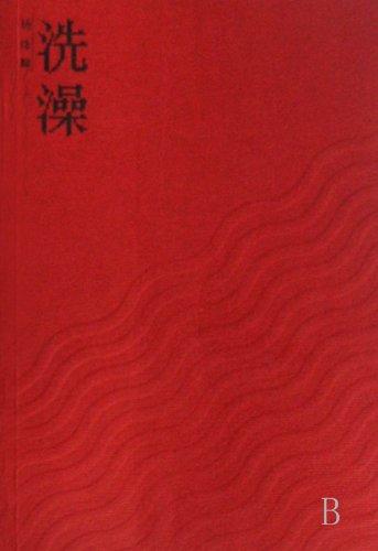 9787020043804: Baptism (Chinese Edition)