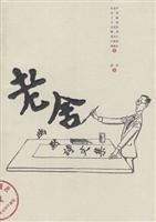 Lao She humorous poetry anthology(Chinese Edition): LAO SHE ZHU